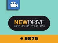 קריינות לסרט תדמית New drive